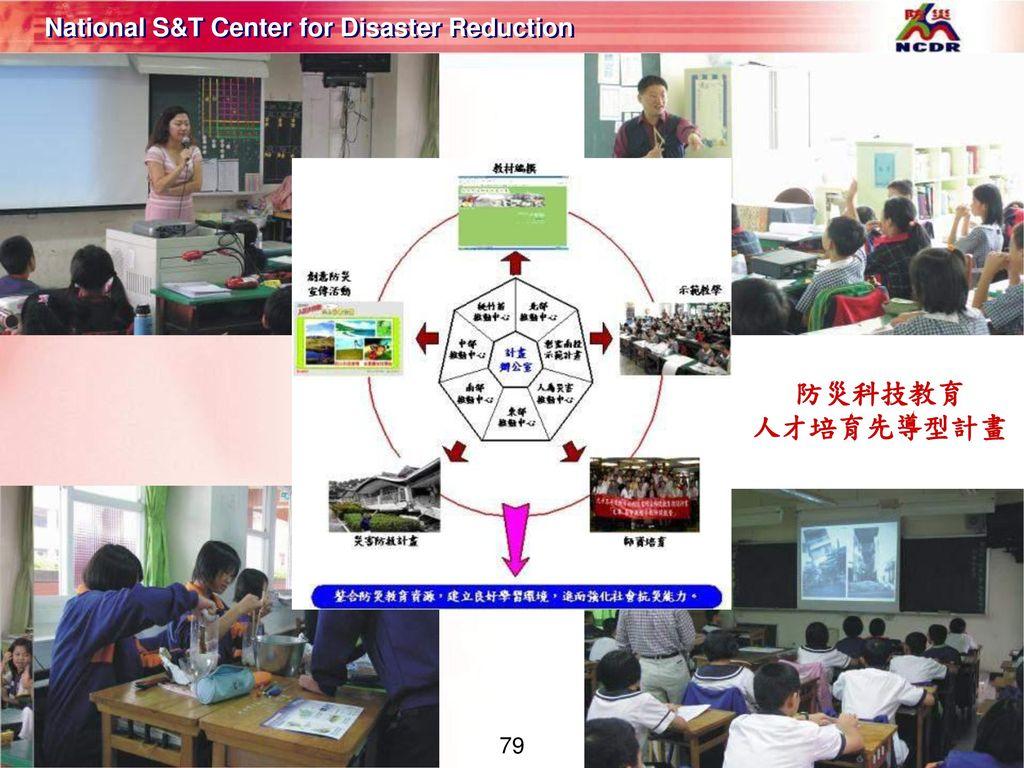 防災科技教育 人才培育先導型計畫