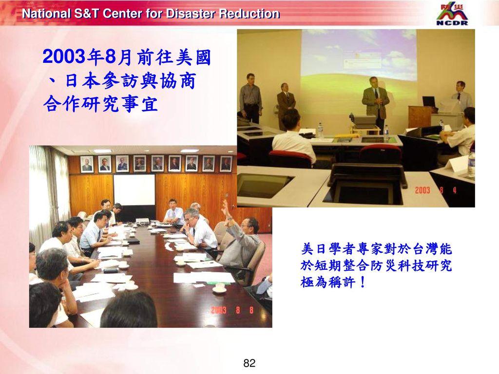 2003年8月前往美國、日本參訪與協商合作研究事宜