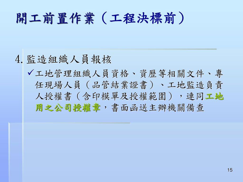 開工前置作業(工程決標前) 4.監造組織人員報核