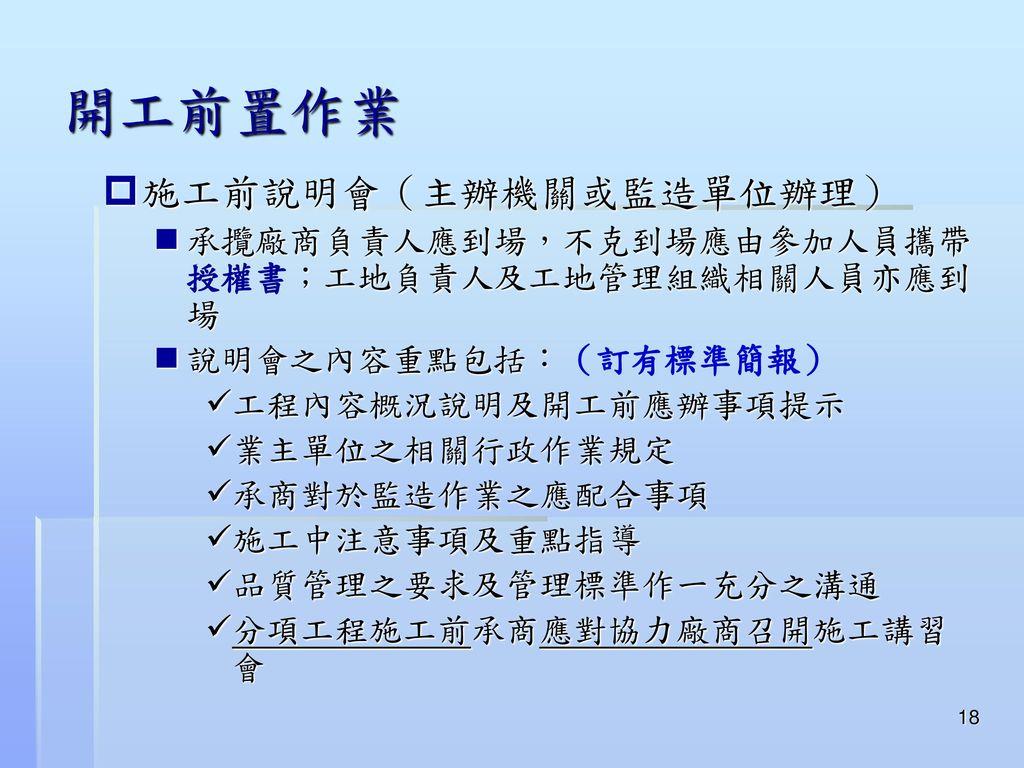開工前置作業 施工前說明會(主辦機關或監造單位辦理)