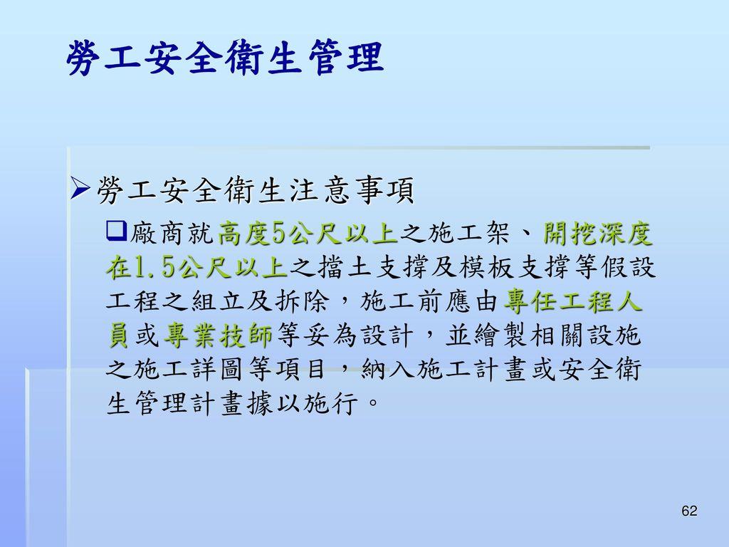 勞工安全衛生管理 勞工安全衛生注意事項.