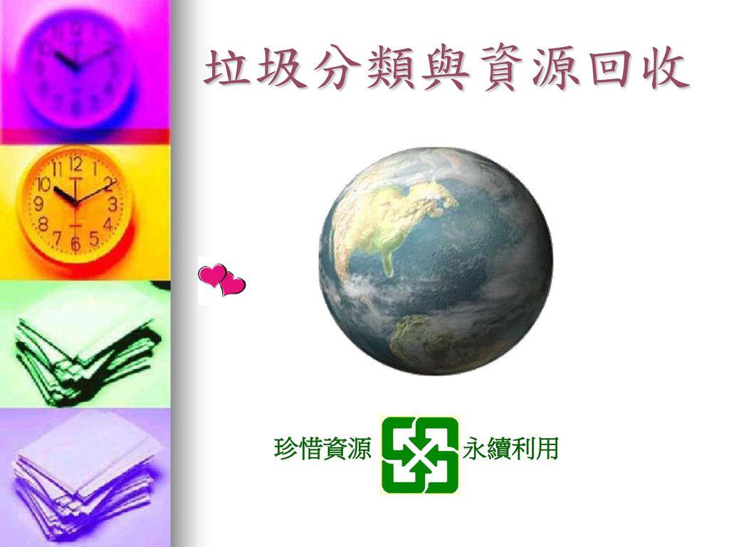 垃圾分類與資源回收 珍惜資源 永續利用