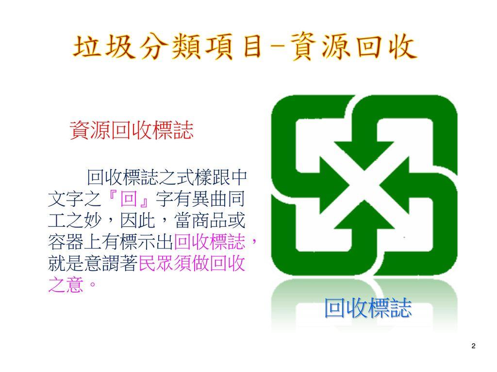 垃圾分類項目-資源回收 回收標誌 資源回收標誌