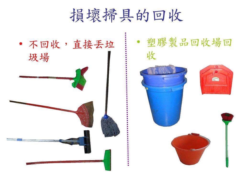 損壞掃具的回收 塑膠製品回收場回收 不回收,直接丟垃圾場