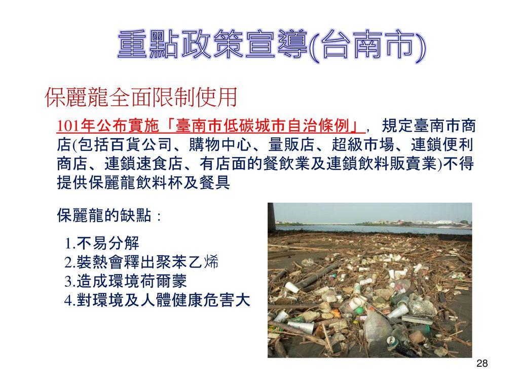 重點政策宣導(台南市) 保麗龍全面限制使用