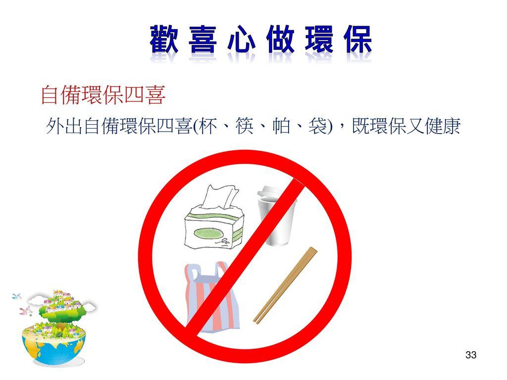 外出自備環保四喜(杯、筷、帕、袋),既環保又健康