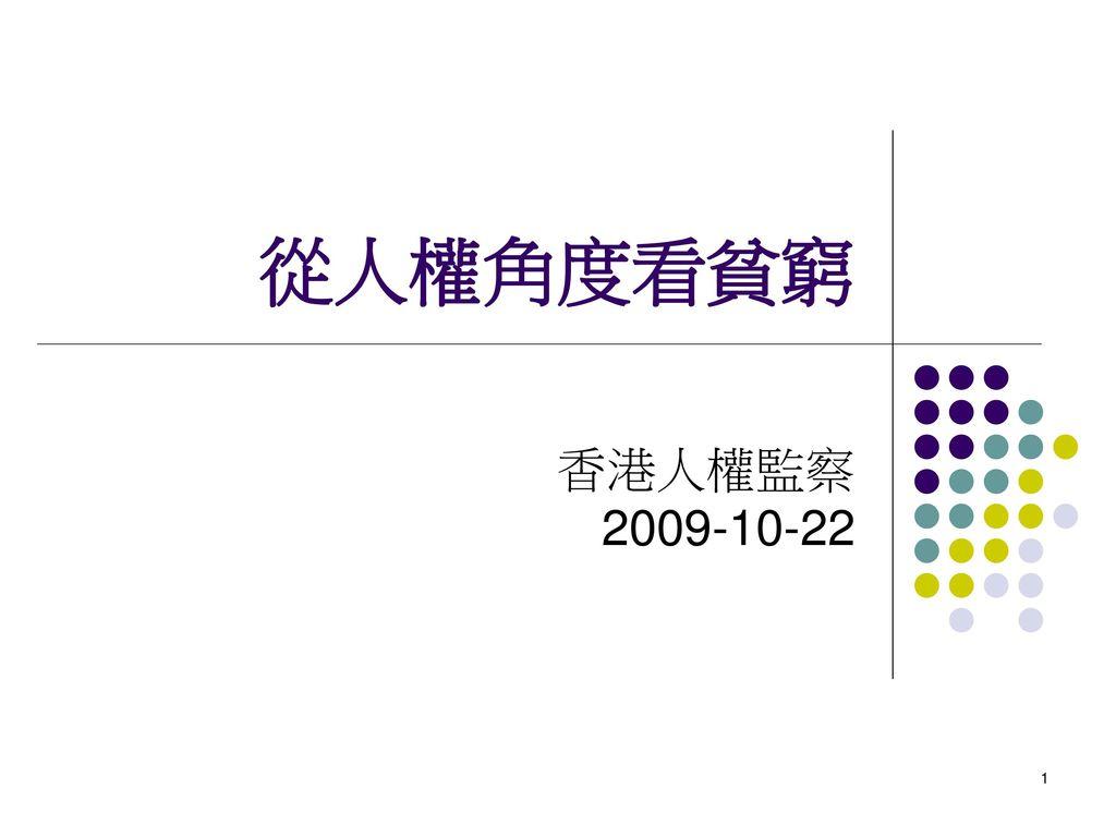 從人權角度看貧窮 香港人權監察 2009-10-22