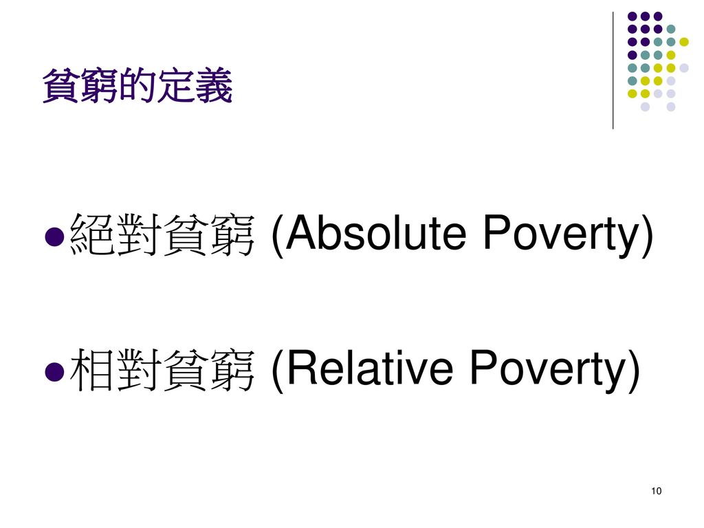 絕對貧窮 (Absolute Poverty) 相對貧窮 (Relative Poverty)