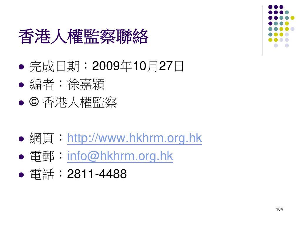 香港人權監察聯絡 完成日期:2009年10月27日 編者:徐嘉穎 © 香港人權監察 網頁:http://www.hkhrm.org.hk