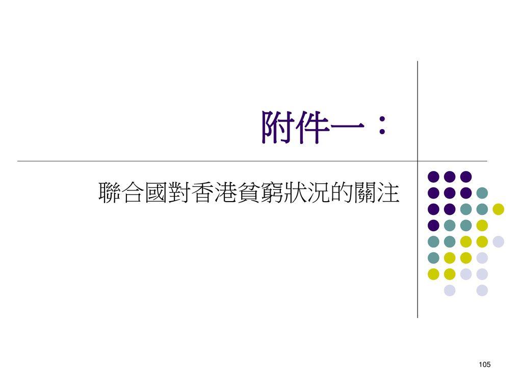 附件一: 聯合國對香港貧窮狀況的關注