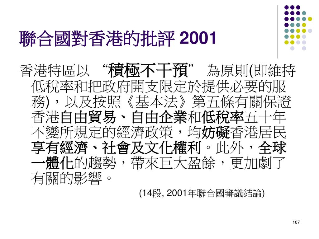 聯合國對香港的批評 2001