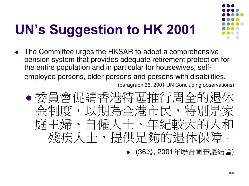 UN's Suggestion to HK 2001