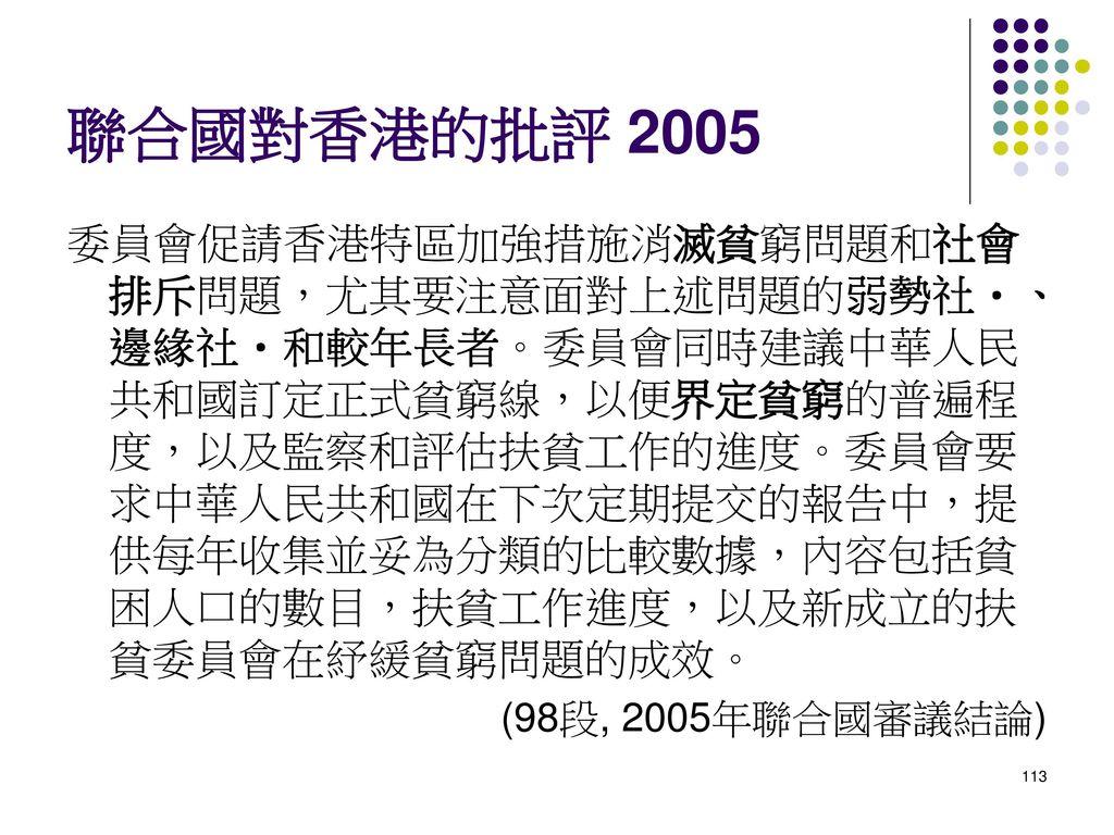 聯合國對香港的批評 2005