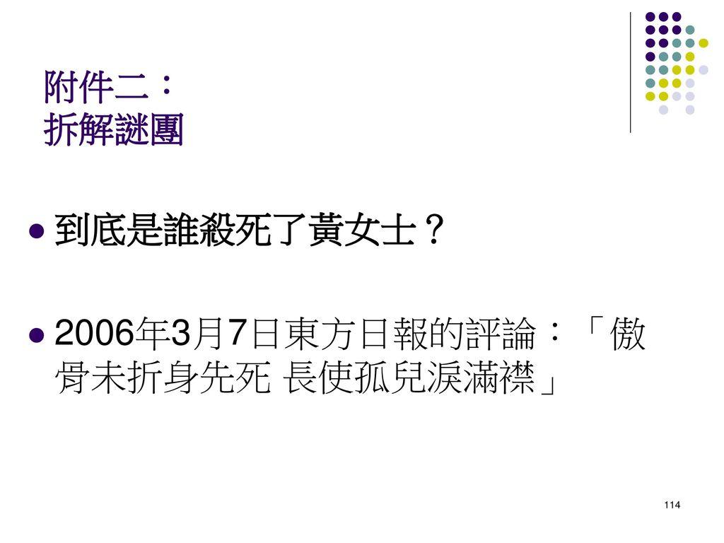 2006年3月7日東方日報的評論:「傲骨未折身先死 長使孤兒淚滿襟」