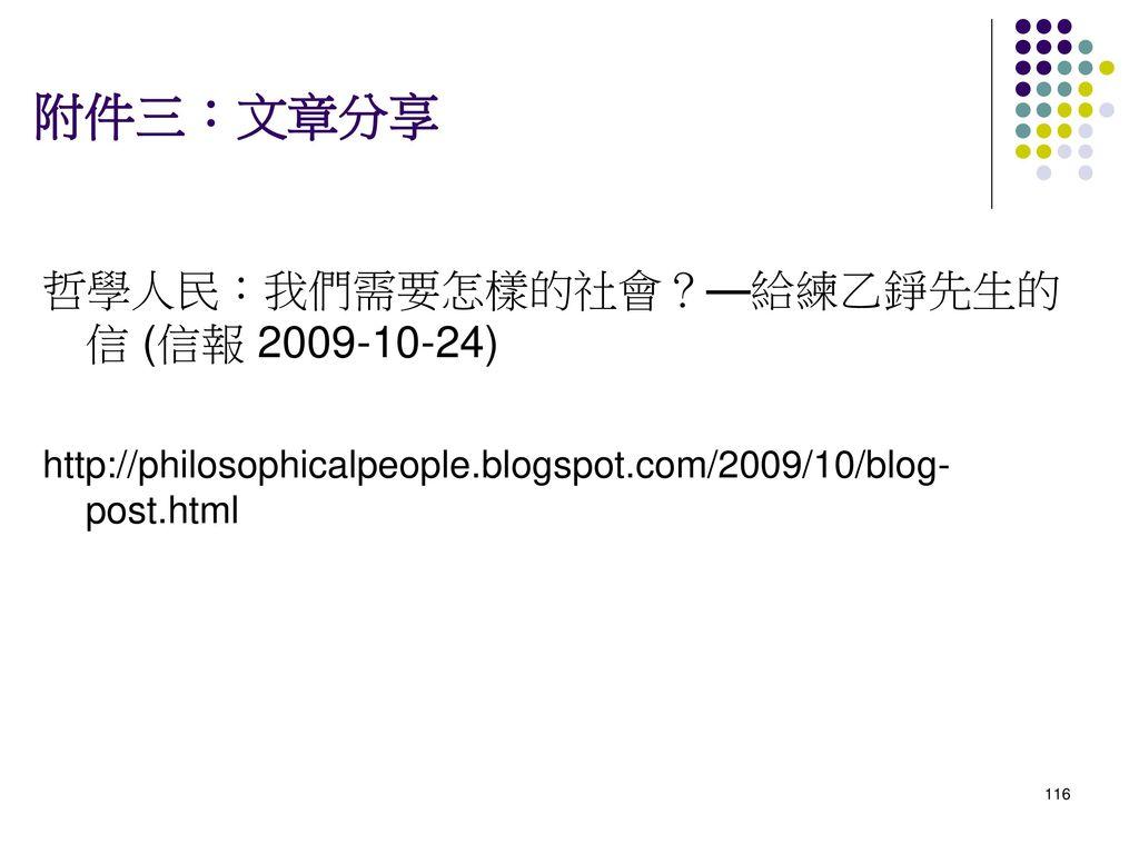 附件三:文章分享 哲學人民:我們需要怎樣的社會?—給練乙錚先生的信 (信報 2009-10-24)