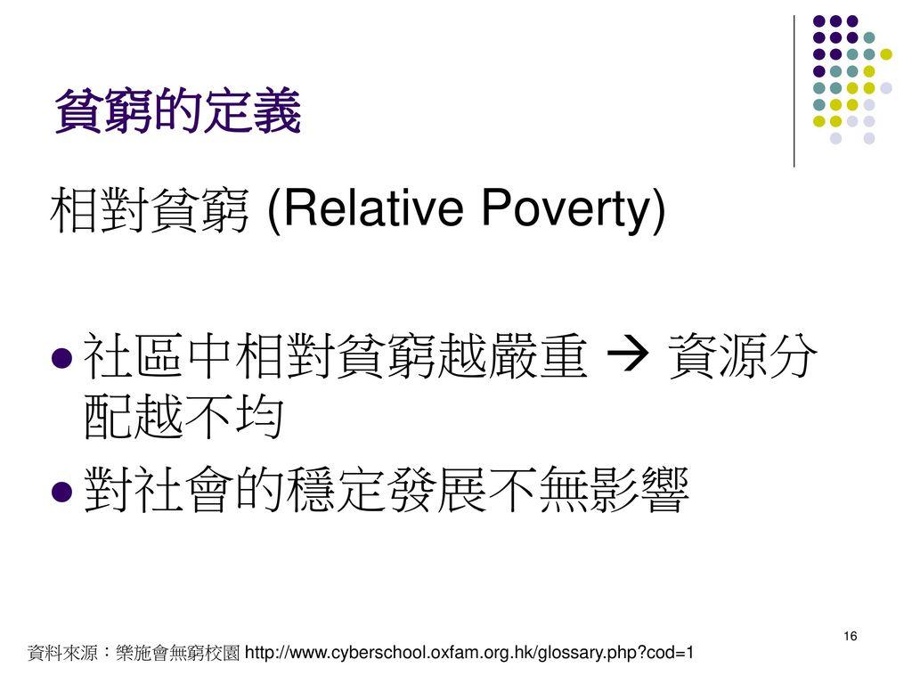 相對貧窮 (Relative Poverty) 社區中相對貧窮越嚴重  資源分配越不均 對社會的穩定發展不無影響