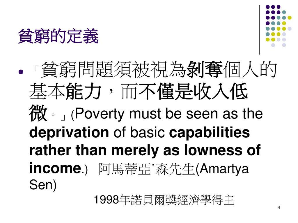 貧窮的定義