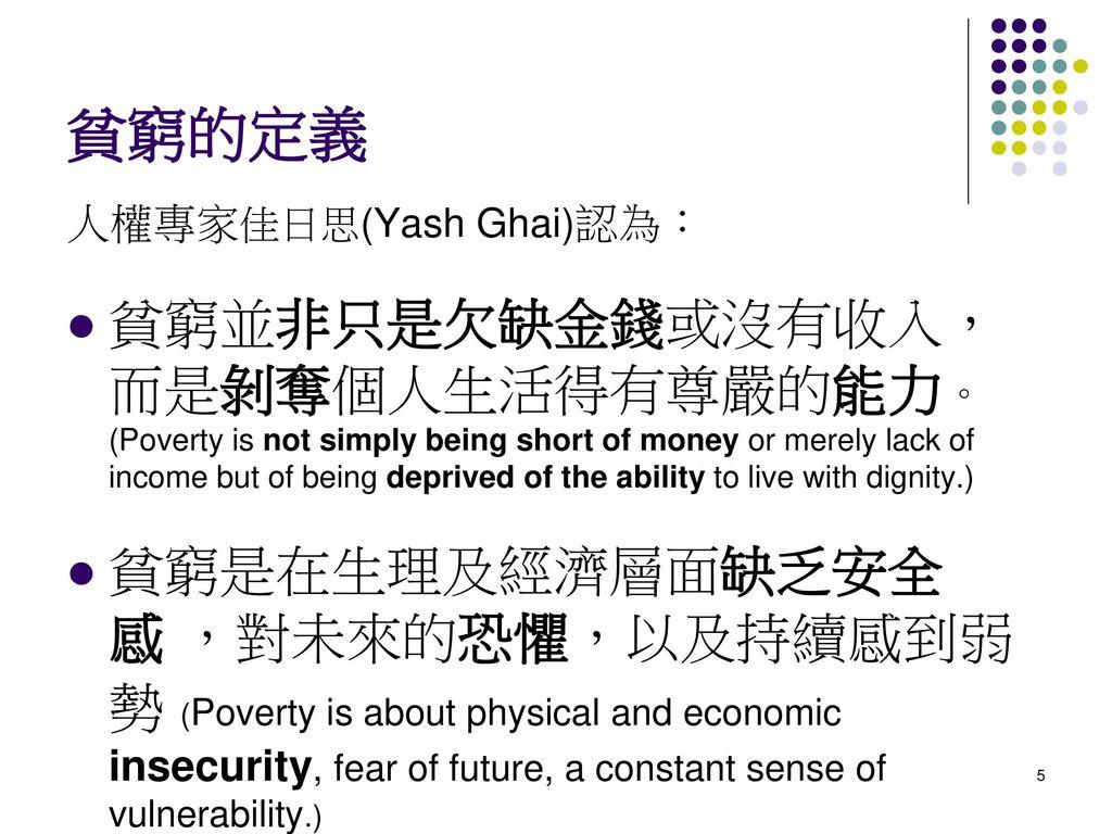 貧窮的定義 人權專家佳日思(Yash Ghai)認為:
