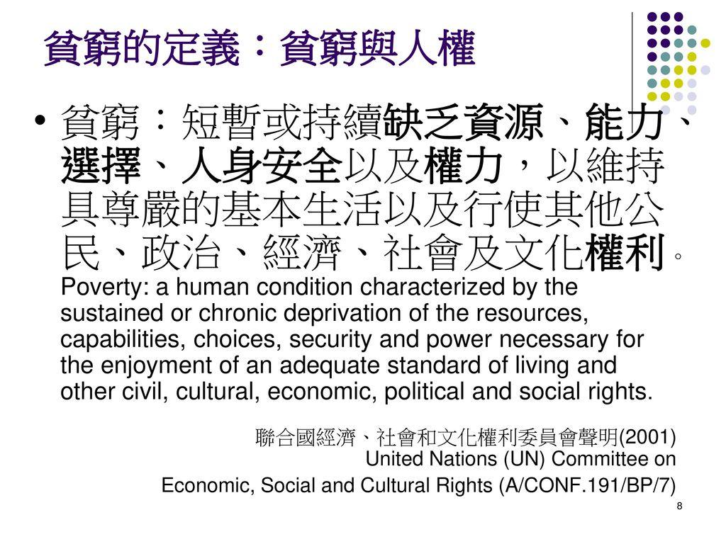 貧窮的定義:貧窮與人權