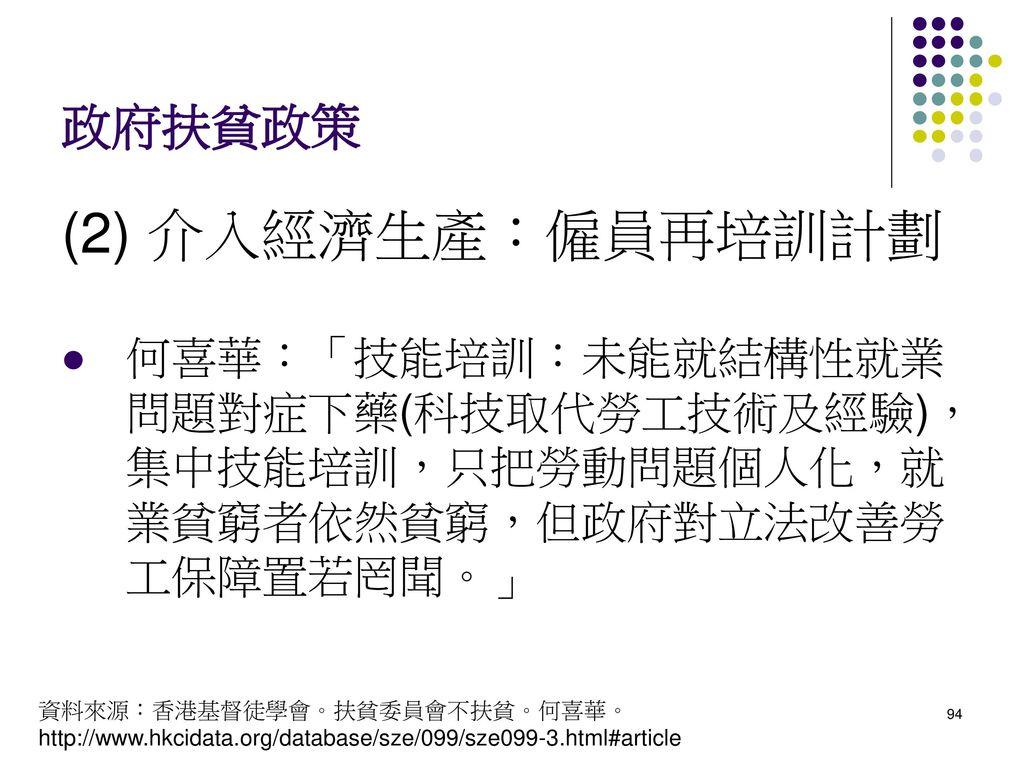 (2) 介入經濟生產:僱員再培訓計劃 政府扶貧政策