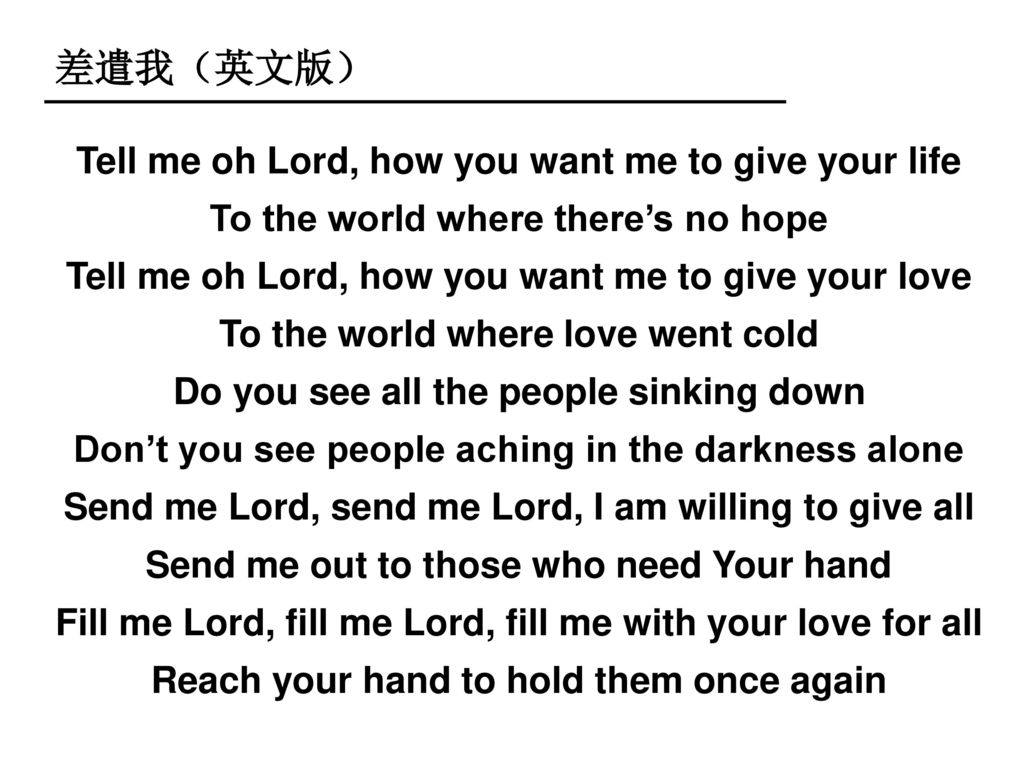 差遣我(英文版) Tell me oh Lord, how you want me to give your life
