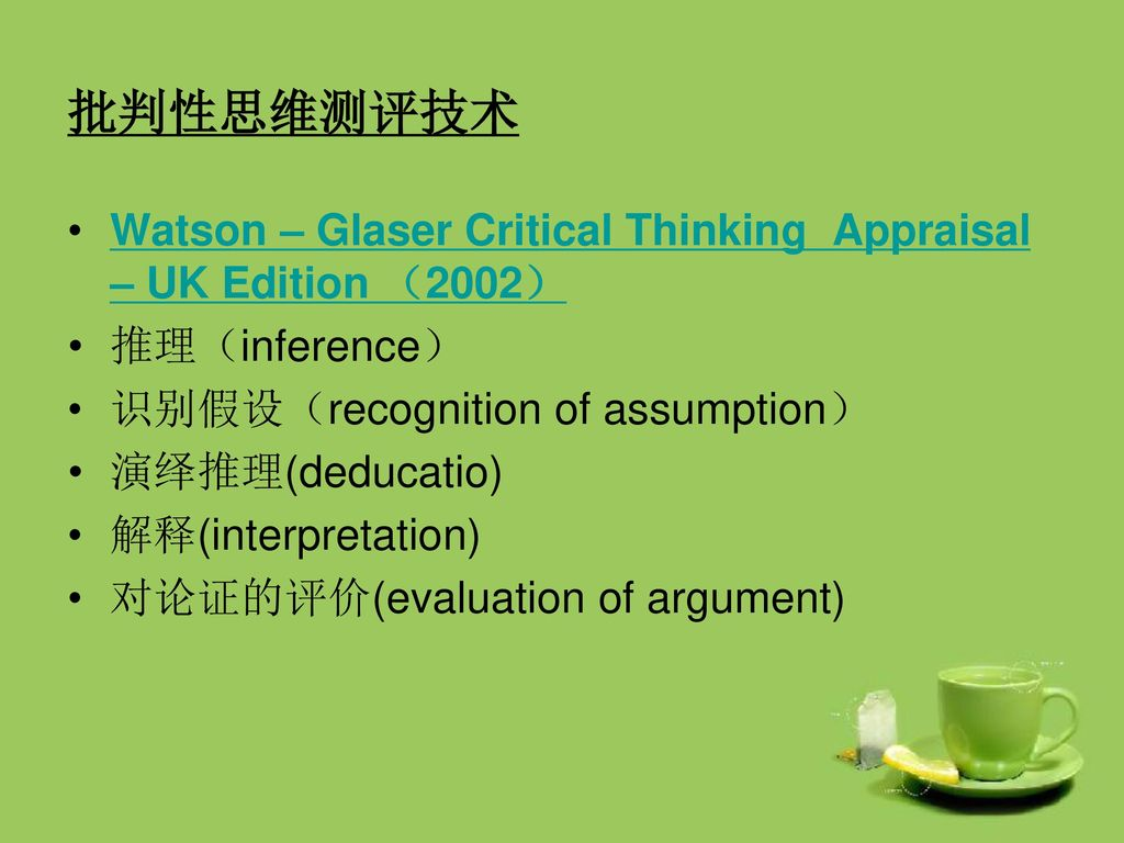 validating the watson glaser critical thinking The pearson and talentlens logos, and watson-glaser critical thinking appraisal are trademarks reported in the watson-glaser forms a and b manual published in 1980.