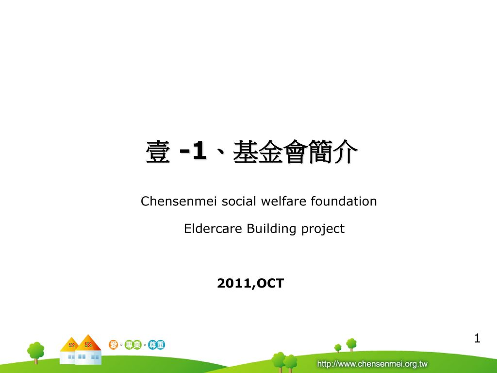 Chensenmei social welfare foundation