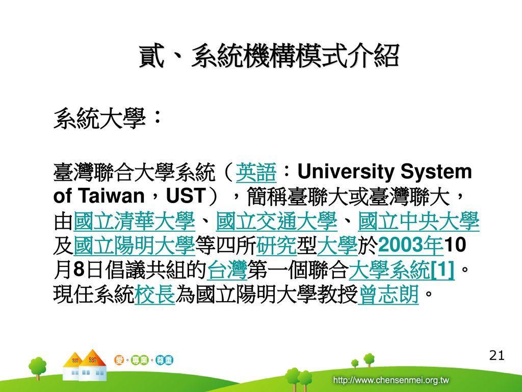 貳、系統機構模式介紹 系統大學: