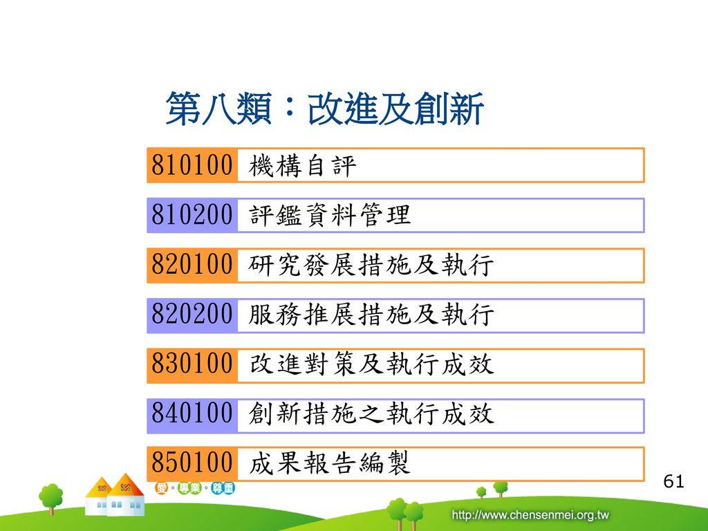 R 第八類:改進及創新 810100 機構自評 810200 評鑑資料管理 820100 研究發展措施及執行