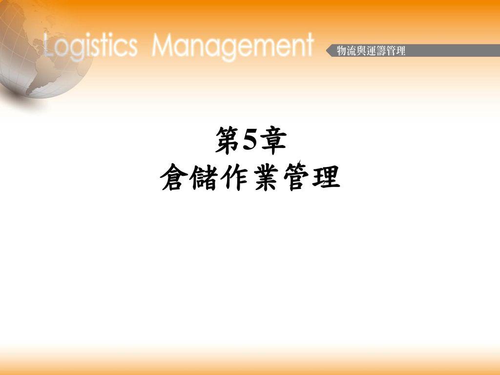 第5章 倉儲作業管理
