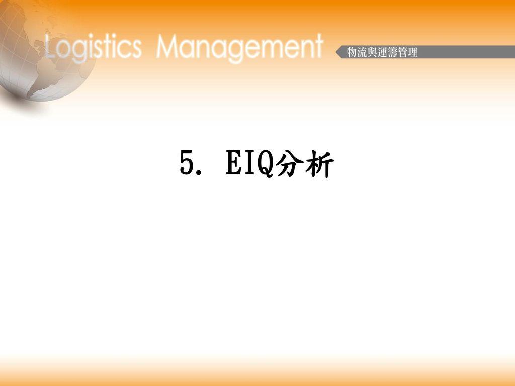 5. EIQ分析