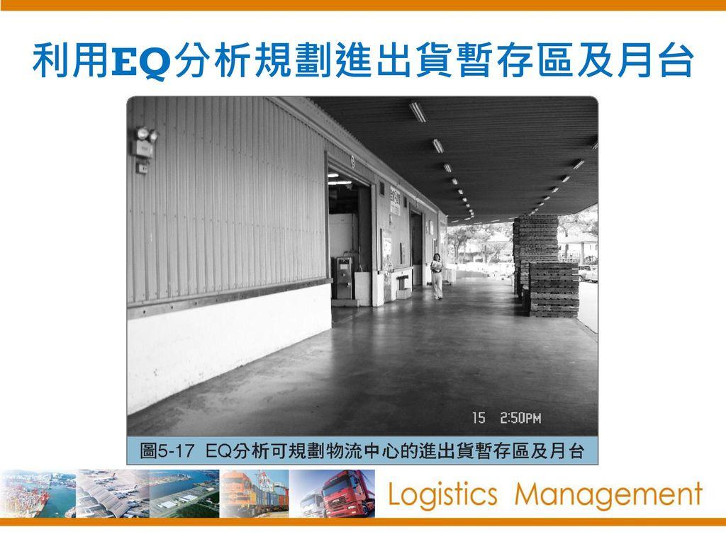 利用EQ分析規劃進出貨暫存區及月台