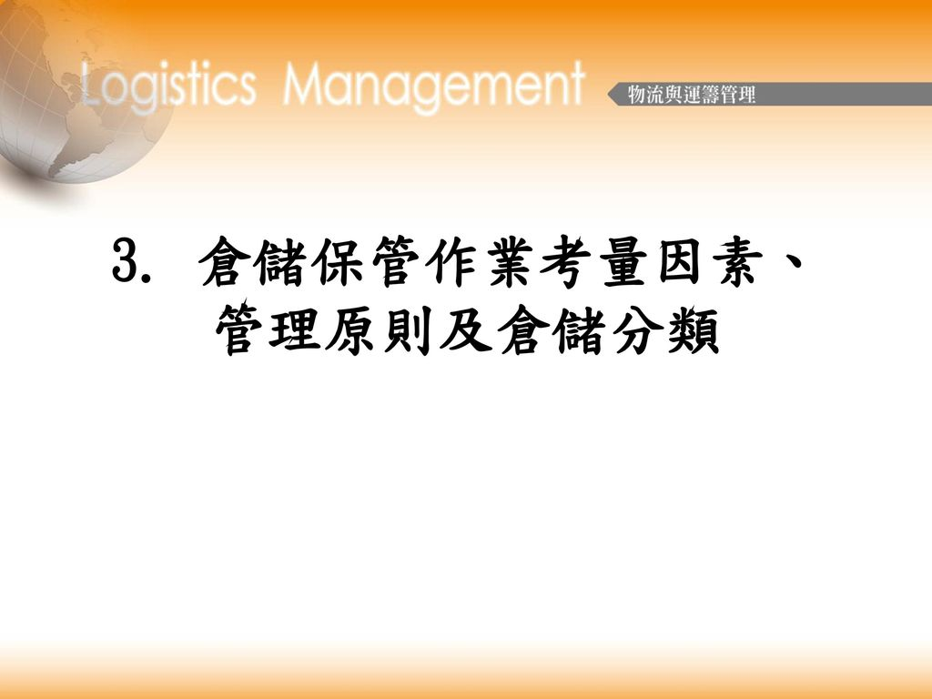 3. 倉儲保管作業考量因素、 管理原則及倉儲分類