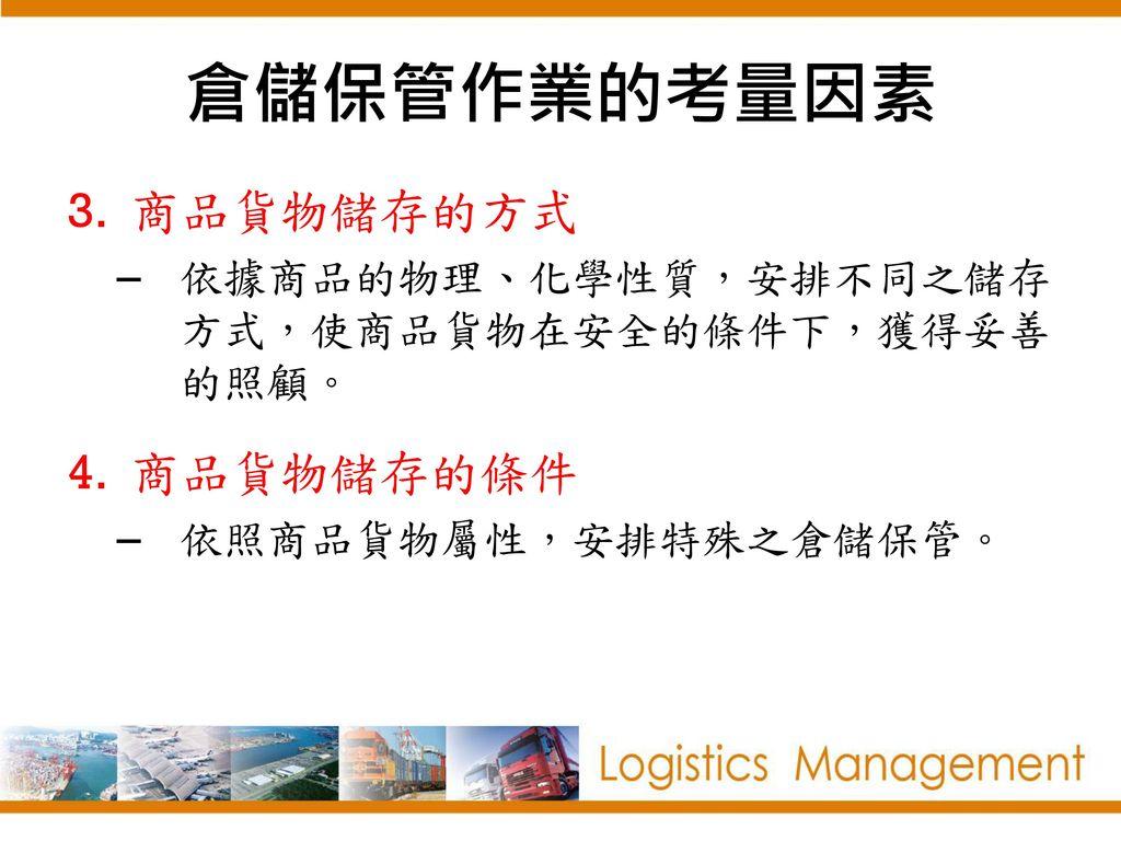 倉儲保管作業的考量因素 商品貨物儲存的方式 商品貨物儲存的條件