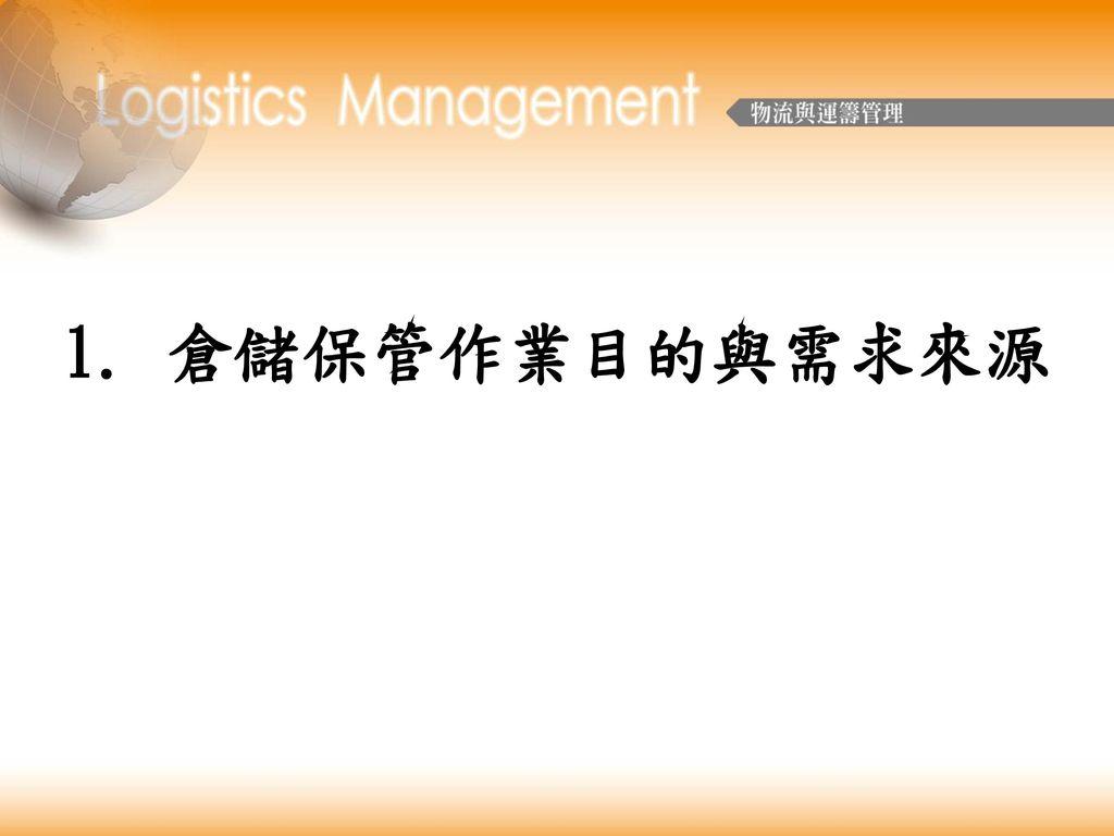 1. 倉儲保管作業目的與需求來源