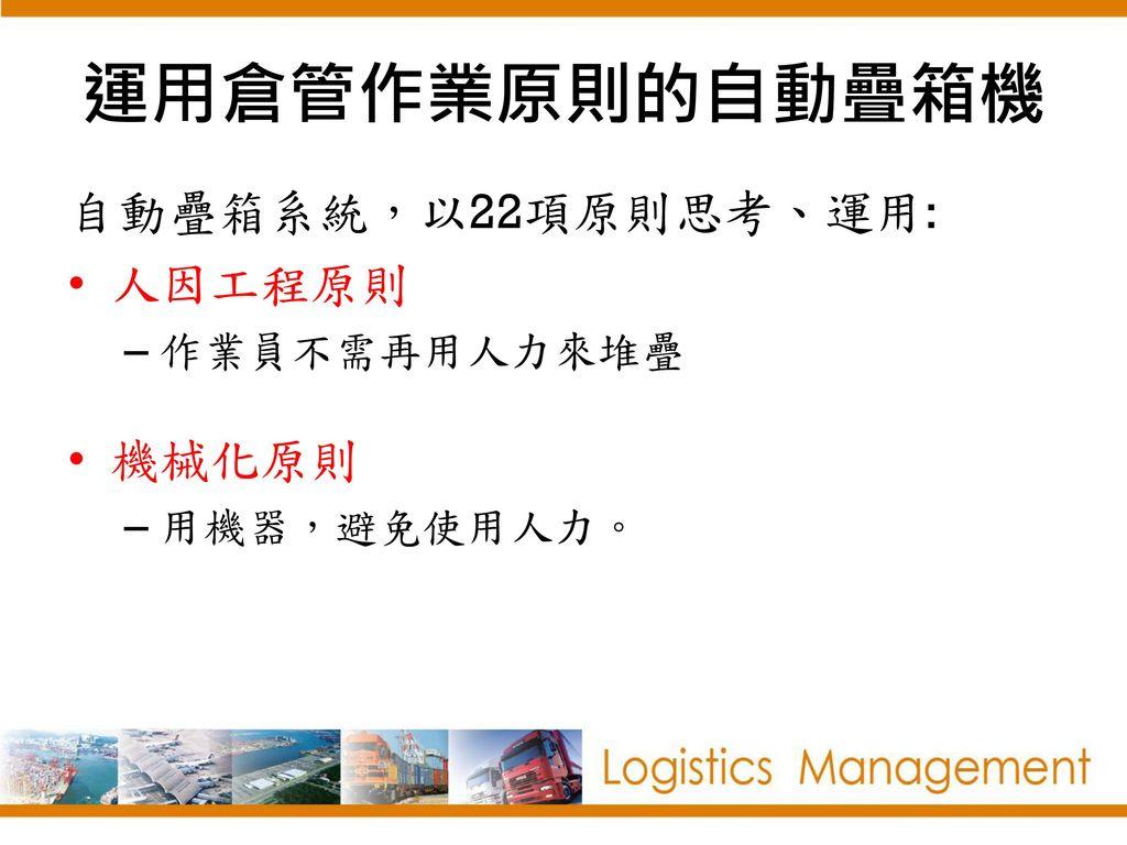 運用倉管作業原則的自動疊箱機 自動疊箱系統,以22項原則思考、運用: 人因工程原則 機械化原則 作業員不需再用人力來堆疊