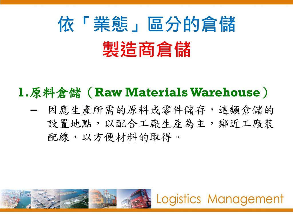 依「業態」區分的倉儲 製造商倉儲 原料倉儲(Raw Materials Warehouse)