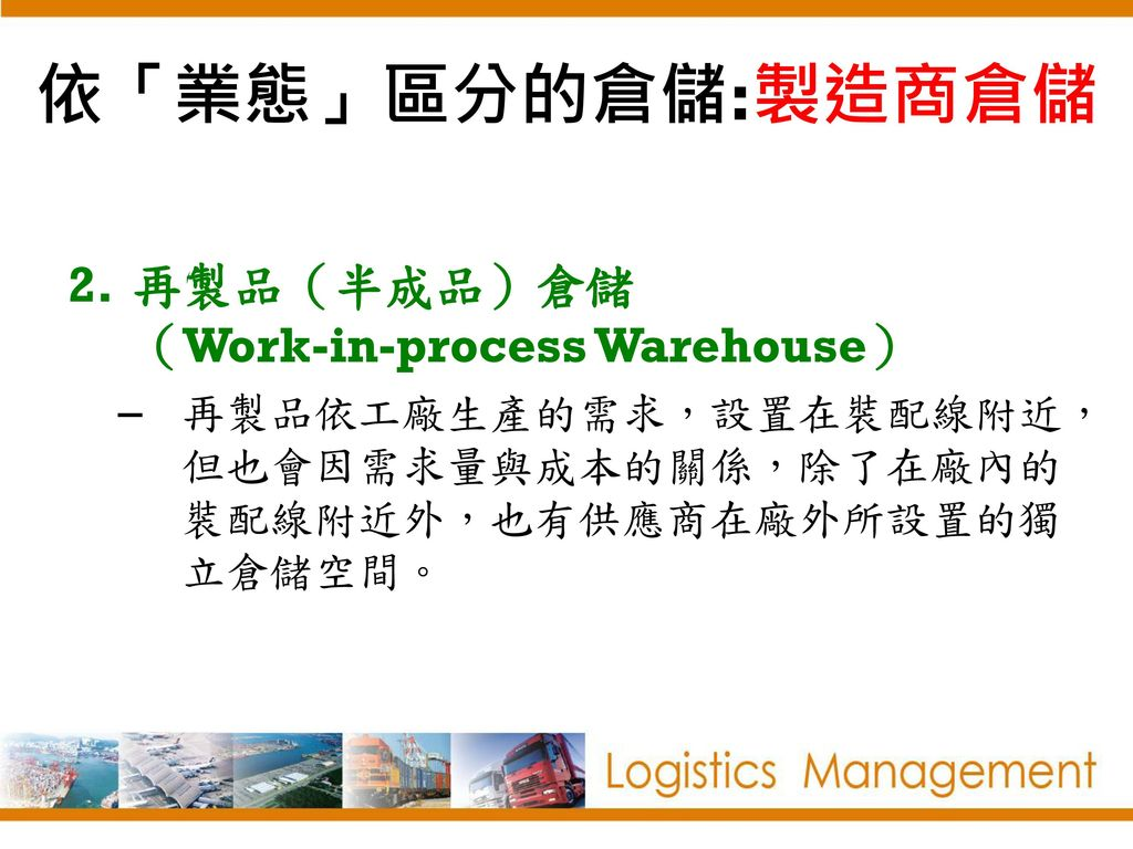 依「業態」區分的倉儲:製造商倉儲 再製品(半成品)倉儲 (Work-in-process Warehouse)