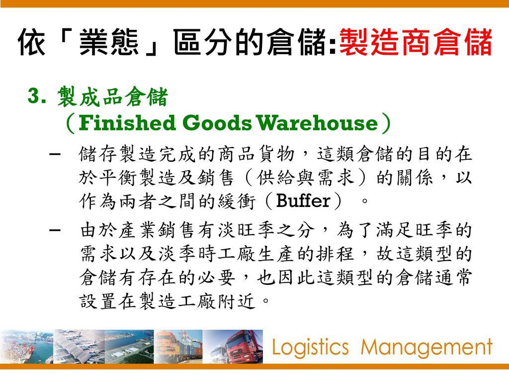 依「業態」區分的倉儲:製造商倉儲 製成品倉儲 (Finished Goods Warehouse)