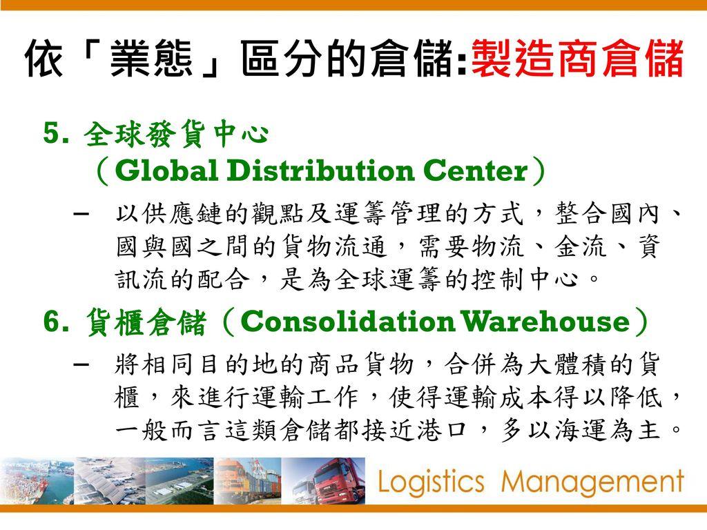 依「業態」區分的倉儲:製造商倉儲 全球發貨中心 (Global Distribution Center)
