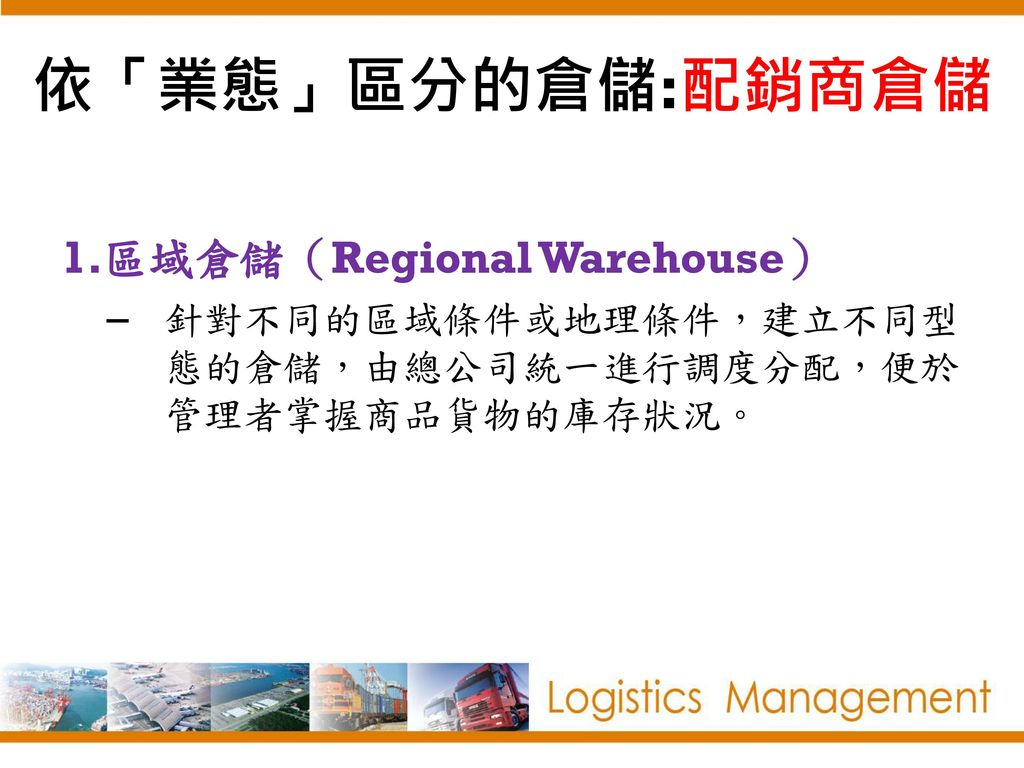 依「業態」區分的倉儲:配銷商倉儲 區域倉儲(Regional Warehouse)
