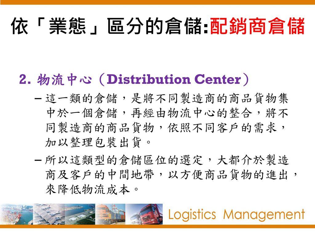 依「業態」區分的倉儲:配銷商倉儲 物流中心(Distribution Center)
