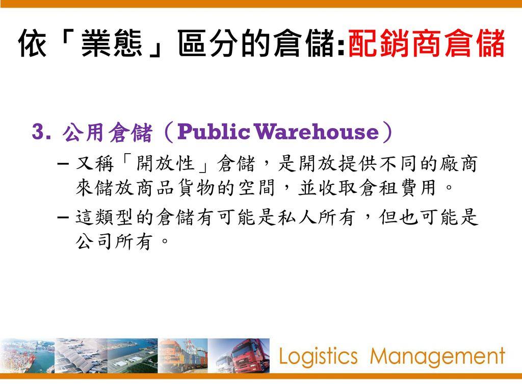 依「業態」區分的倉儲:配銷商倉儲 公用倉儲(Public Warehouse)