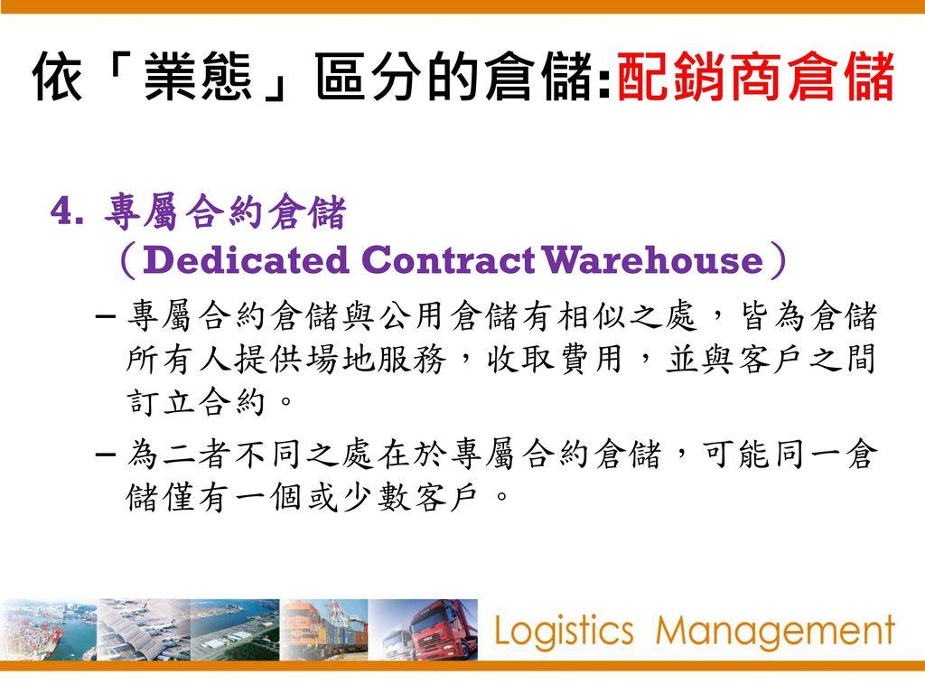 依「業態」區分的倉儲:配銷商倉儲 專屬合約倉儲 (Dedicated Contract Warehouse)