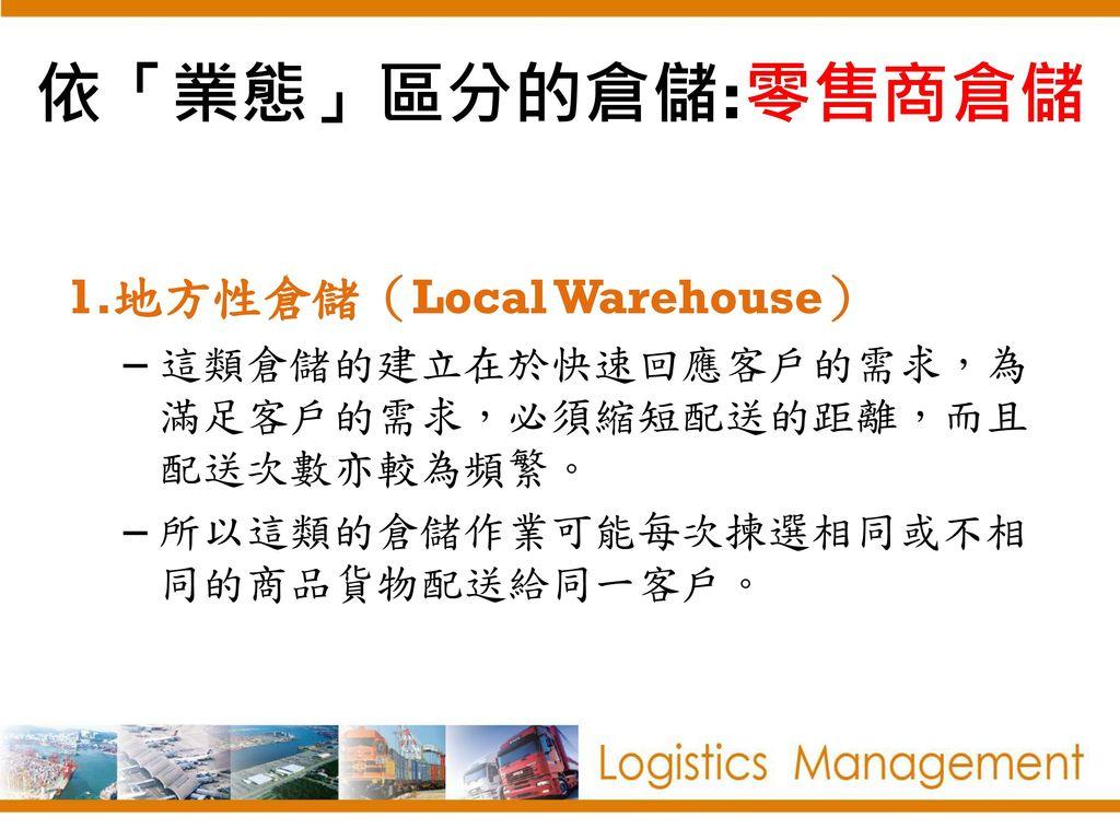依「業態」區分的倉儲:零售商倉儲 地方性倉儲(Local Warehouse)