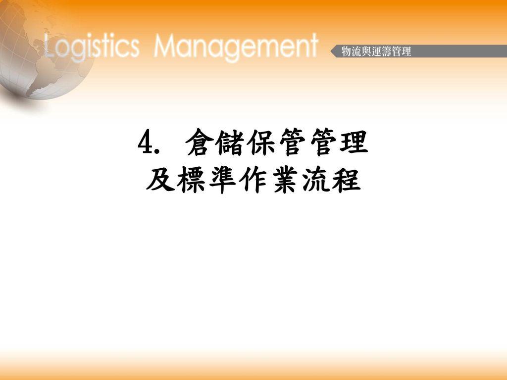 4. 倉儲保管管理 及標準作業流程
