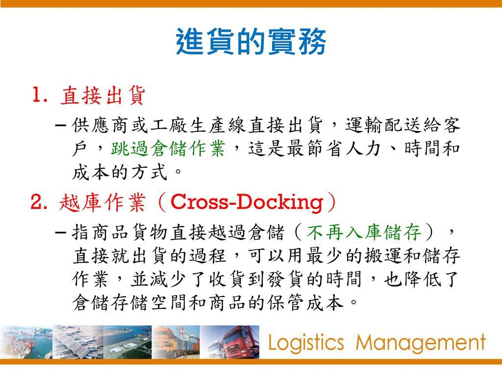 進貨的實務 直接出貨 越庫作業(Cross-Docking)