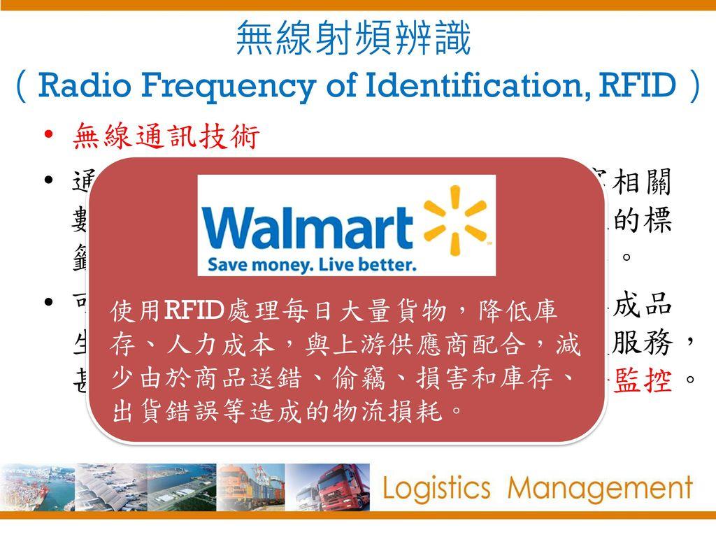 無線射頻辨識 (Radio Frequency of Identification, RFID)