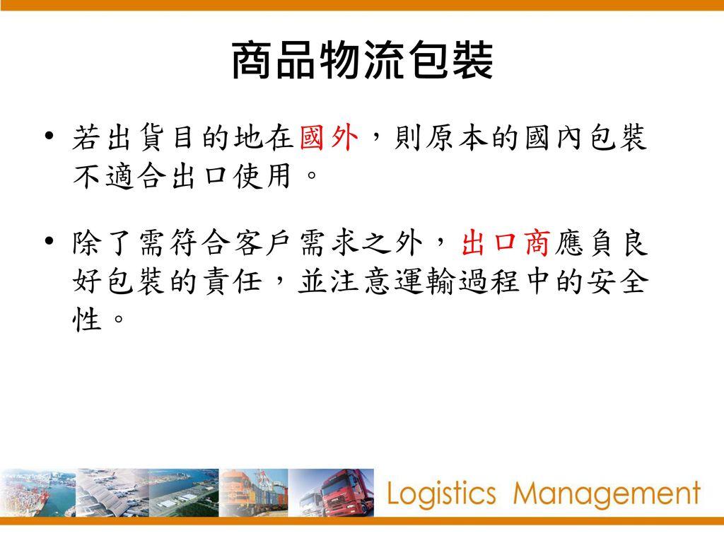 商品物流包裝 若出貨目的地在國外,則原本的國內包裝不適合出口使用。