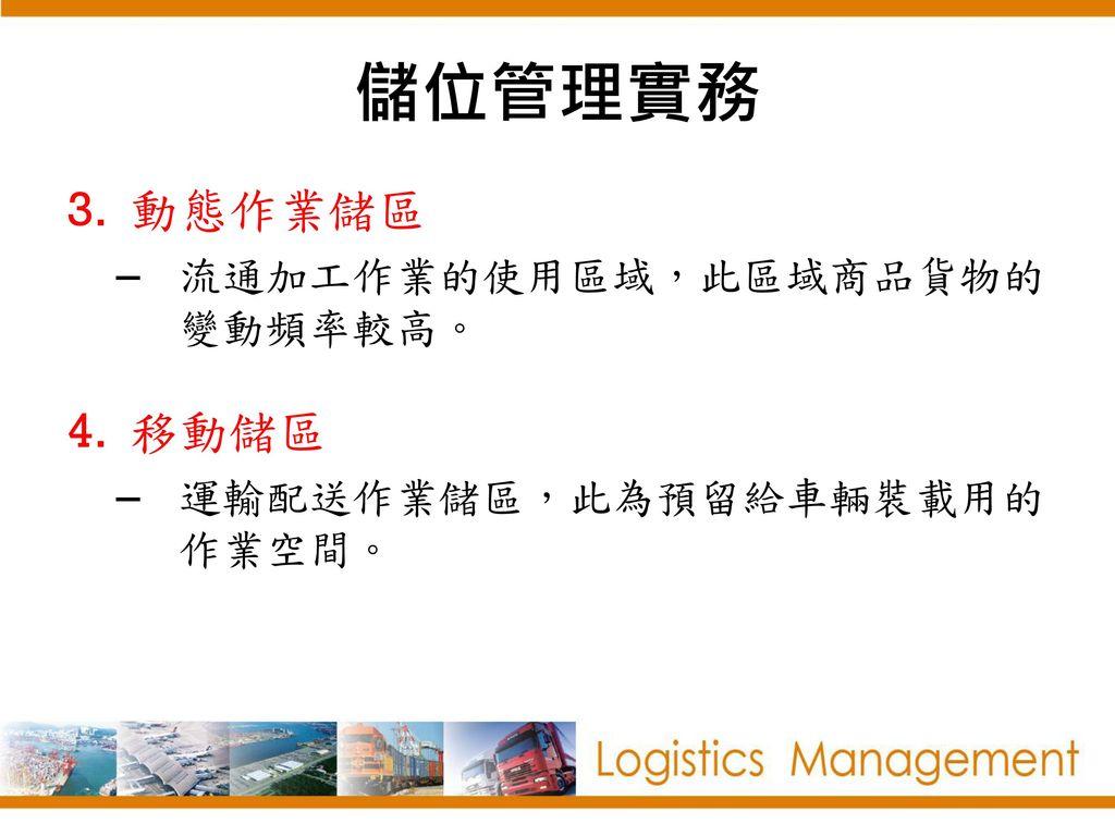 儲位管理實務 動態作業儲區 移動儲區 流通加工作業的使用區域,此區域商品貨物的變動頻率較高。